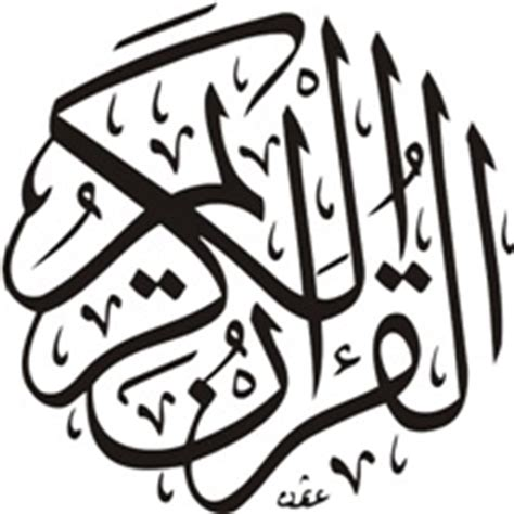 The holy quran essay for fsc student